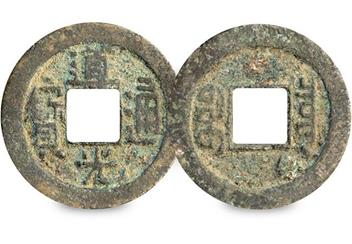 Ancient China 1 Cash Coin