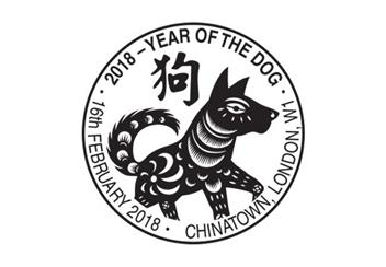 2018 Lunar Year Of The Dog PNC Postmark